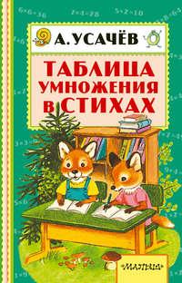 Купить книгу Таблица умножения в стихах, автора Андрея Усачева