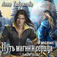 Купить книгу Путь магии и сердца, автора Анны Гавриловой