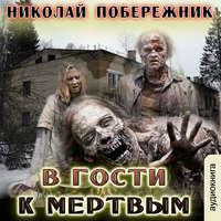 Купить книгу В гости к мертвым, автора Николая Побережника