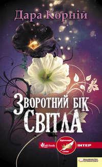 Купить книгу Зворотний бік світла, автора
