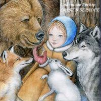 Купить книгу Свет в берлоге, автора Станислава Брейэра