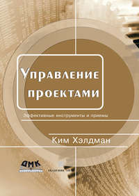 Книга Управление проектами. Быстрый старт - Автор Ким Хелдман