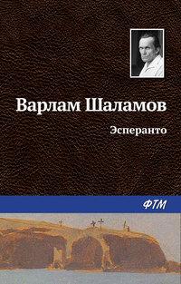 Купить книгу Эсперанто, автора Варлама Шаламова