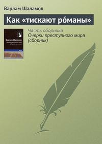 Купить книгу Как «тискают рóманы», автора Варлама Шаламова