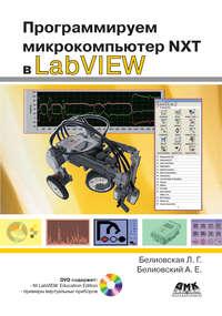 Программируем микрокомпьютер NXT в LabVIEW