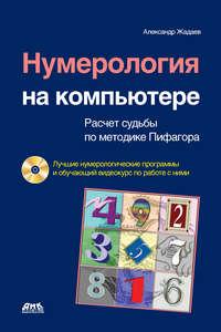 Купить книгу Нумерология на компьютере. Расчет судьбы по методике Пифагора, автора Александра Жадаева