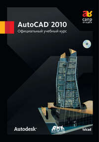 Купить книгу AutoCAD 2010. Официальный учебный курс, автора Коллектива авторов