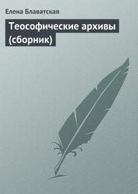 Теософические архивы (сборник)