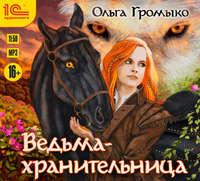 Купить книгу Ведьма-хранительница, автора Ольги Громыко
