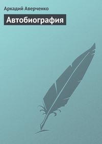 Купить книгу Автобиография, автора Аркадия Аверченко