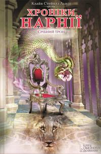 Купить книгу Срібний трон, автора