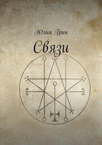 Купить книгу Связи, автора Юлии Грин