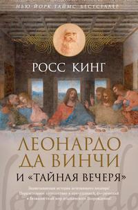 Купить книгу Леонардо да Винчи и «Тайная вечеря», автора Росса Кинг