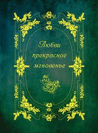 Купить книгу Любви прекрасное мгновенье, автора Коллектива авторов