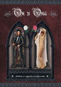 Купить книгу Он и Она. Любовь и страсть в искусстве, автора Коллектива авторов