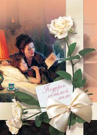 Купить книгу Подарок любимой маме, автора Коллектива авторов