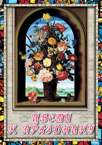 Купить книгу Цветы к празднику, автора Коллектива авторов