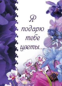 Купить книгу Я подарю тебе цветы…, автора Коллектива авторов