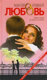Купить книгу Настоящая любовь. Тайны любви до брака и в браке, автора