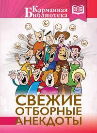 Купить книгу Свежие отборные анекдоты, автора