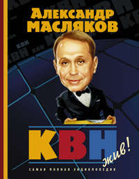 Купить книгу КВН – жив!, автора Александра Маслякова