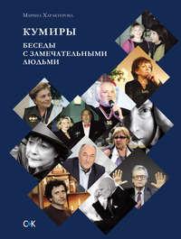 Книга Кумиры. Беседы с замечательными людьми - Автор Марина Характерова