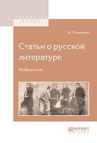 Статьи о русской литературе. Избранное