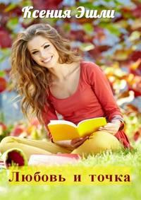 Купить книгу Любовь и точка. Семь романтических историй, автора Ксении Эшли