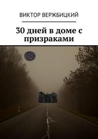 Купить книгу 30 дней в доме с призраками, автора Виктора Вержбицкого
