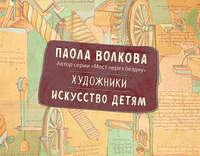 Купить книгу Художники. Искусство детям, автора Паолы Волковой