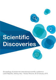 Scientific Discoveries. Proceedings of articles the international scientific conference. Czech Republic, Karlovy Vary – Russia, Moscow, 28–29 January 2016