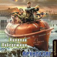 Купить книгу Архипелаг, автора Николая Побережника