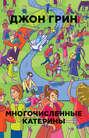 Электронная книга «Многочисленные Катерины» – Джон Грин