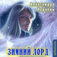 Купить книгу Зимний лорд (рассказ), автора Александры Черчень