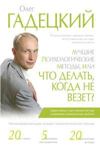 Купить книгу Лучшие психологические методы, или Что делать, когда не везет?, автора Олега Гадецкого