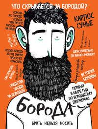 Купить книгу Борода. Первый в мире гид по бородатому движению, автора Карлоса Сунье