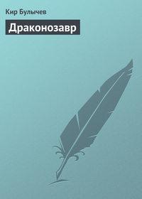 Купить книгу Драконозавр, автора Кира Булычева