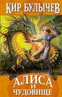 Электронная книга «Алиса и чудовище» – Кир Булычев