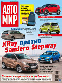 Купить книгу АвтоМир №51/2016, автора