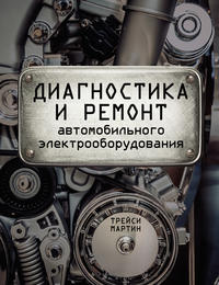 Купить книгу Диагностика и ремонт автомобильного электрооборудования, автора Трейси Мартина