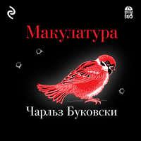 Купить книгу Макулатура, автора Чарльза Буковски