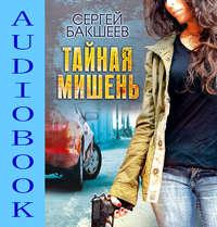 Купить книгу Тайная мишень, автора Сергея Бакшеева