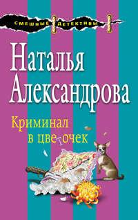 Купить книгу Криминал в цветочек, автора Натальи Александровой