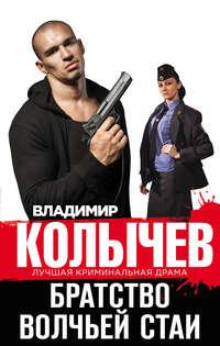 Купить книгу Братство волчьей стаи, автора Владимира Колычева