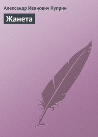Книга Жанета