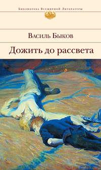 Купить книгу Дожить до рассвета, автора Василя Быкова