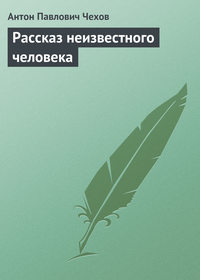 Книга Рассказ неизвестного человека