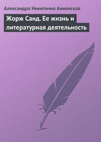 Книга Жорж Санд. Ее жизнь и литературная деятельность