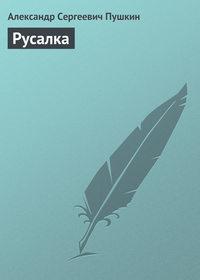 Книга Русалка