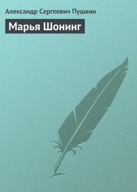 Книга Марья Шонинг